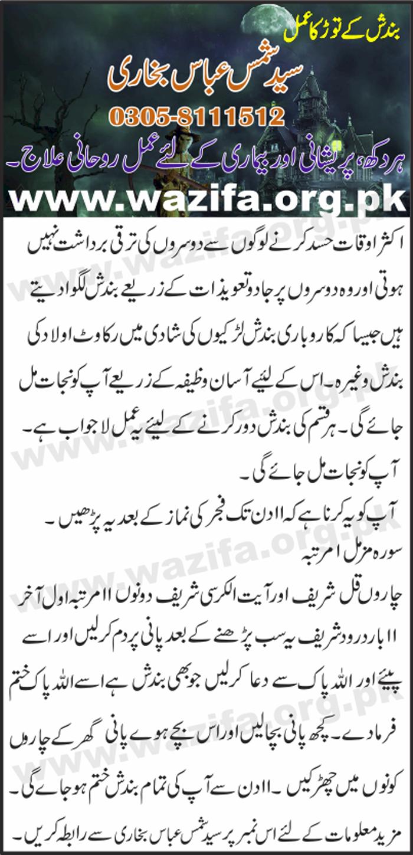 Bandish Khatam Karne Ka Wazifa