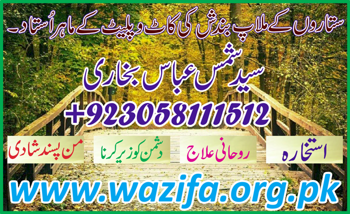 Istikhara Love Marriage Specialist