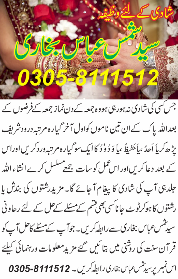 Marriage-Wazifa