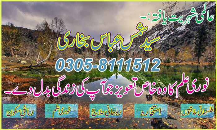 Online Taweez