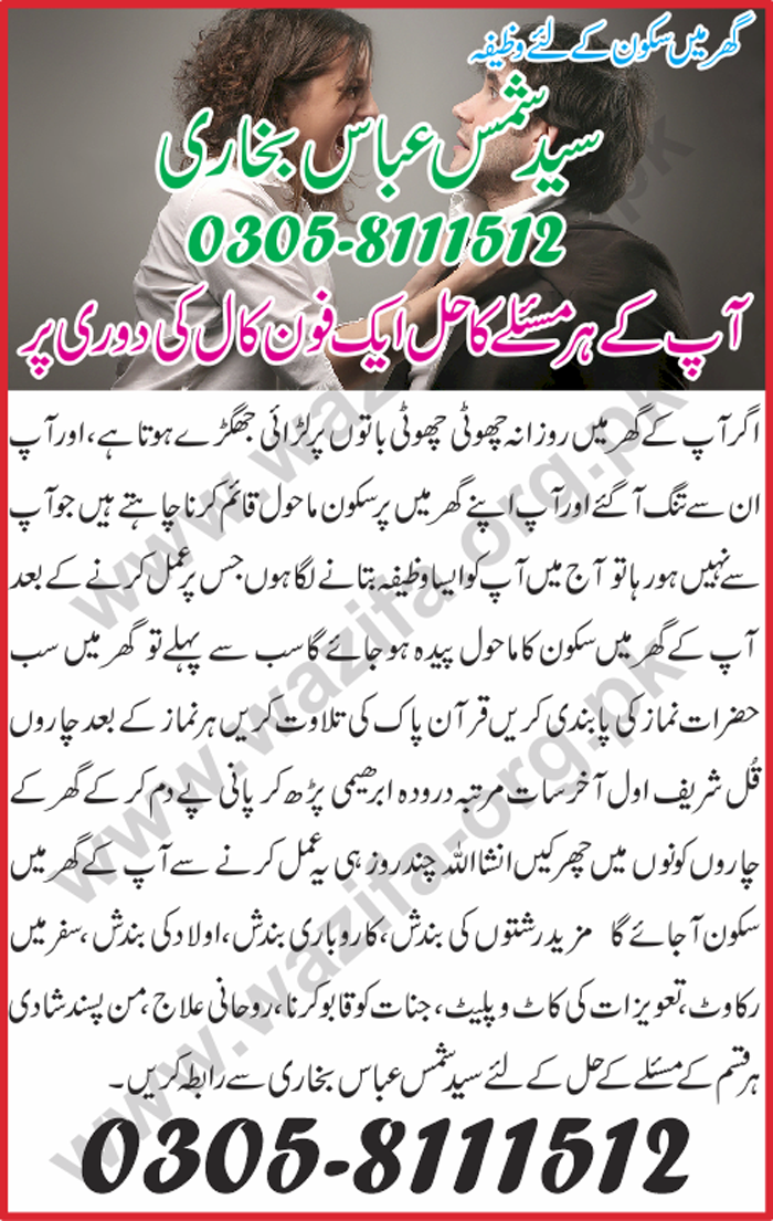 Wazifa For Home Problem