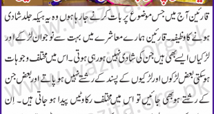 Jaldi Shadi Ka Wazifa