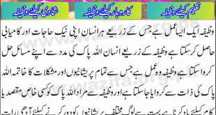 Wazifa For Study