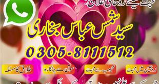 Rohani Ilaj For Love